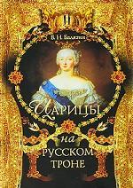 Царицы на русском троне