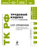 LEXT-справочник. Трудовой кодекс РФ