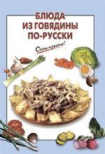 Блюда из говядины по-русски