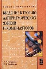 Скачать Введение в теорию алгоритмических языков и компиляторов бесплатно Л.Г. Гагарина,Е. Кокорева