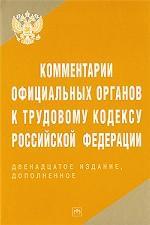 Комментарии официальных органов к Трудовому кодексу РФ