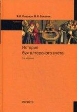 История бухгалтерского учета: учебник. 3-е издание