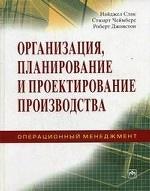 Организация, планирование и проектирование производства. операционный менеджмент. 5-е издание