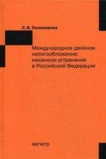 Международное двойное налогообложение: механизм устранения в Российской Федерации