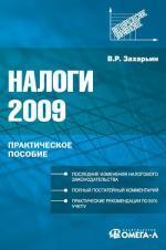 Налоги 2009: изменения в законодательстве. Практическое пособие. Захарьин В.Р