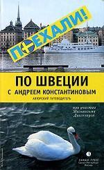 По Швеции с А.Константиновым: авторский путеводит