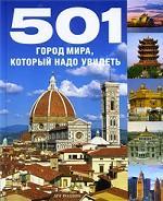 501 город мира, который надо увидеть
