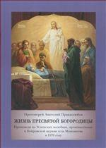 Жизнь Пресвятой Богородицы. Проповеди на Успенских молебнах 1970 года