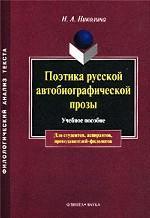 Поэтика русской автобиографической прозы: учебное пособие