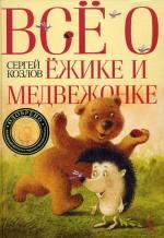Все о Ежике, Медвежонке, Львенке и Черепахе: Сказки, стихотворения