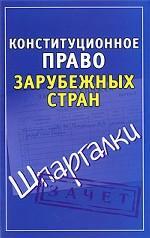 Андрей Витальевич Петренко. Конституционное право зарубежных стран