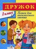 Книга для внеклассного чтения.1 класс