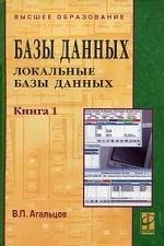 Базы данных. Учебник. В 2-х книгах. Книга 1: Локальные базы данных. Гриф УМО вузов России