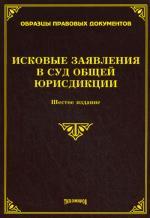 Исковые заявления в суд общей юрисдикции. 6-е издание