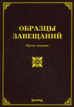 Образцы завещаний. 3-е изд., изм. и доп. Оглоблина О.М