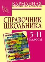 Справочник школьника 5-11кл