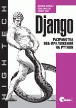 Django. Разработка веб-приложений на Python (файл PDF)