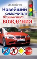 Скачать Новейший самоучитель безопасного вождения бесплатно М.Г. Горбачев