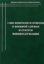 1000 вопросов и ответов о военной службе и статусе военнослужащих. Часть 1