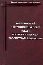 Комментарий к Дисциплинарному уставу Вооруженных сил РФ