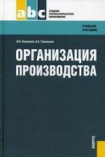 Организация производства (для ссузов)Учебное пособие для ССУЗов