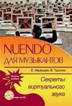 Nuendo для музыкантов. Второе издание