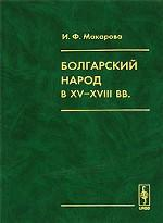 Болгарский народ в  XV-XVIII вв. (этнокультурное исследование)