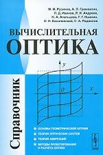 Вычислительная оптика: Справочник