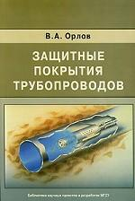 Защитные покрытия трубопроводов