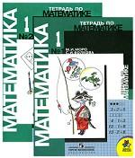 Тетрадь по математике. 1 класс