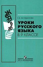 Уроки русского языка в 9 классе
