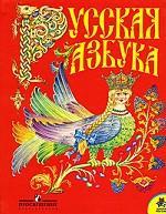 Русская азбука. 1 класс