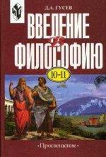 Введение в философию. 10-11 класс: учебное пособие для старших классов