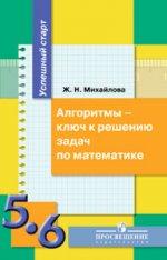 Алгоритмы - ключ к решению задач по математике. 5-6 класс