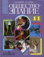 Обществознание. 11 класс: учебник (базовый уровень)