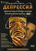 Депрессия. Диагностика и методы лечения. Техники релаксации на DVD (+DVD-ROM)