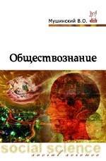 Обществознание