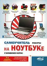 Самоучитель работы на ноутбуке с Windows Vista