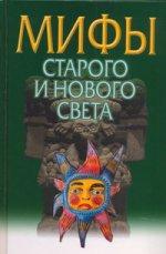 Скачать Мифы Старого и Нового Света бесплатно