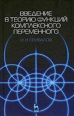 Введение в теорию функций комплексного переменного: Учебник. 15-е изд