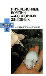 Инфекционные болезни лабораторных животных: Учебное пособие