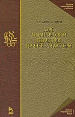 Курс аналитической геометрии и линейной алгебры: Учебник. 2-е изд