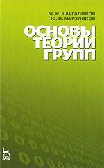 М.И. Каргаполов. Основы теории групп: Учебное пособие. 5-е изд