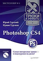 Скачать Photoshop CS4. Трюки и эффекты   с видеокурсом бесплатно И.В. Гурская,Ю.А. Гурский