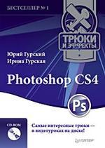 Photoshop CS4. Трюки и эффекты (+CD с видеокурсом)