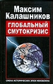 Глобальный Смутокризис