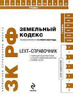 LEXT-справочник. Земельный кодекс РФ по состоянию на 10 июня 2009 года