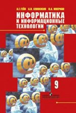 Информатика и информационные технологии. 9 класс: учебник