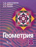 Скачать Геометрия. 8 класс  учебник бесплатно Александров