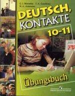 Немецкий язык. 10-11 класс. Контакты: сборник упражнений